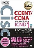 シスコ技術者認定教科書 CCENT/CCNA Routing and Switching ICND1編 v3.0 テキスト&問題集 [対応試験]100-105J/200-125J