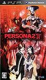 ペルソナ2 罪 - PSP