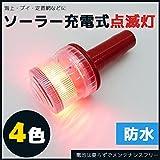 海上やブイにソーラー充電式 LED点滅灯 シーライト 赤 青 黄 白 簡易標識灯 定置網 防水 ストロボ 網 警戒灯 (黄)