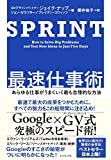 SPRINT 最速仕事術あらゆる仕事がうまくいく最も合理的な方法