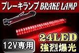 ブレーキランプ LED24連 ハイマウントストップランプ テールランプ 汎用 赤色 レッド 12V 【カーパーツ】