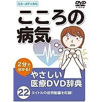 2分で分かる!やさしい医療DVD辞典 【こころの病気】