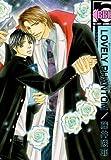 LOVERY PHANTOM (新装版) (ビーボーイコミックス)
