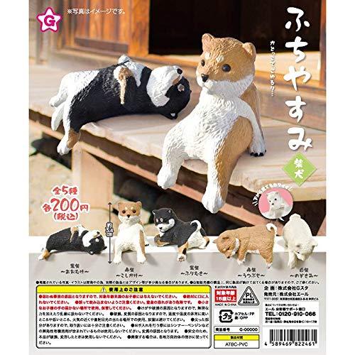 ふちやすみ 柴犬 全5種セット