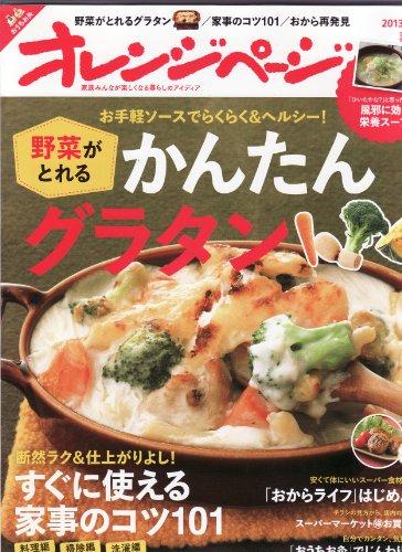 オレンジページ 2013年2月17日号 野菜がとれるかんたんグラタンの詳細を見る