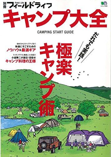 別冊フィールドライフ キャンプ大全 (エイムック 別冊フィールドライフ)