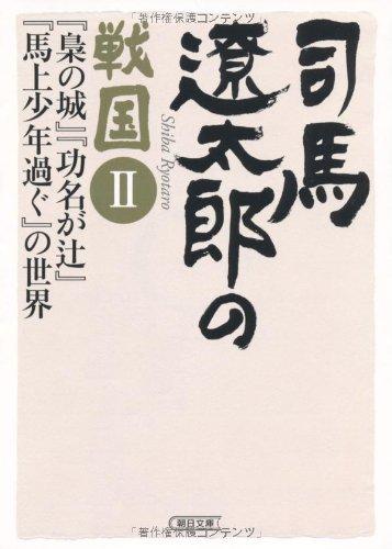 司馬遼太郎の戦国Ⅱ  『梟の城』『功名が辻』の世界 (朝日文庫)の詳細を見る