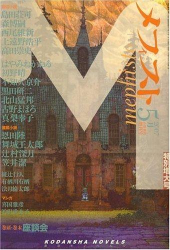 メフィスト 2007年 05月号 [雑誌]の詳細を見る