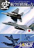航空自衛隊の力 ~すべては安心のために~【期間限定スペシャルプライス版】 [DVD]