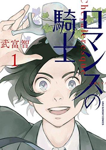 ロマンスの騎士(1) (裏少年サンデーコミックス)