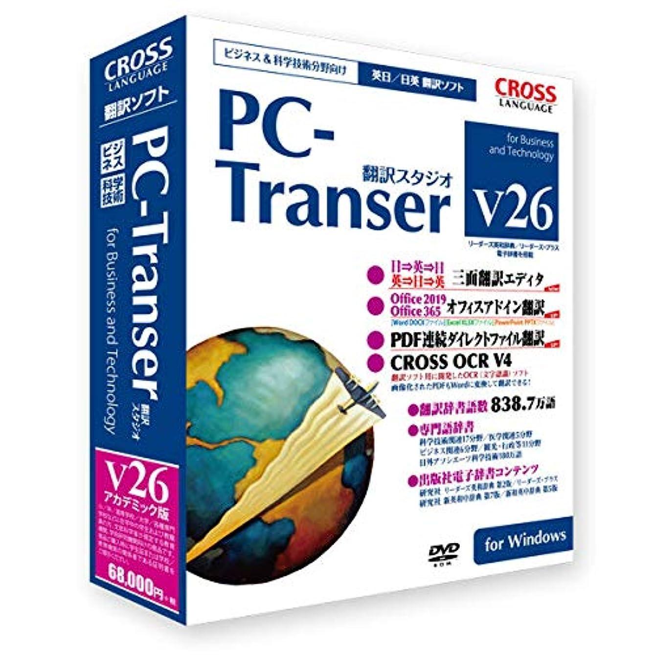 添付マラソン緩むPC-Transer 翻訳スタジオ V26 アカデミック版 for Windows