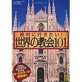 絶対に行きたい! 世界の教会101 (中経の文庫)