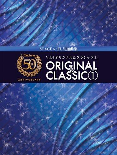 エレクトーン5~3級 STAGEA・EL エレクトーン誕生50周年記念(4) オリジナル&クラシック 1 (参考演奏CD付)