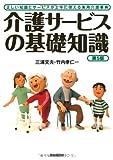 介護サービスの基礎知識 第5版