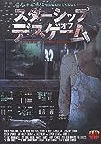 スターシップ・オブ・デスゲーム[DVD]