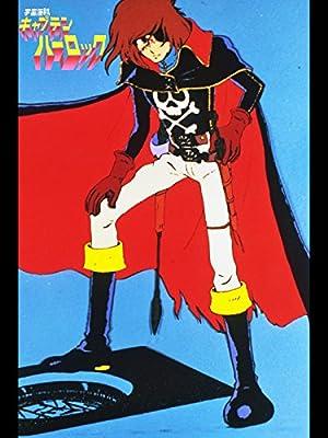 宇宙海賊キャプテンハーロック アルカディア号の謎