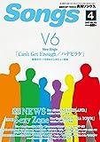 月刊ソングス 2017年 04 月号