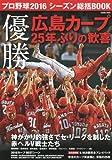 プロ野球2016シーズン総括BOOK—優勝!広島カープ25年ぶりの歓喜 (COSMIC MOOK)