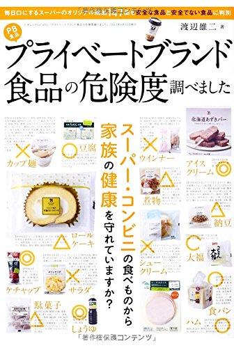 プライベートブランド食品の危険度調べました (三才ムック vol.601)の詳細を見る
