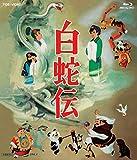 【Amazon.co.jp限定】白蛇伝 Blu-ray BOX(初回生産限定)(Amazon.co.jp限定特典:セル画風ステッカー)