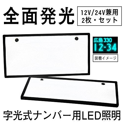 Amilliastyle 字光式 LED ナンバープレート 電光式 ナンバー 全面発光 12V 24V兼用 2枚/セット