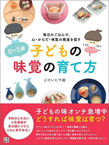 0~5歳 子どもの味覚の育て方の詳細を見る