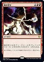 MTG マジック:ザ・ギャザリング 嵐の怒り(レア) テーロス還魂記(THB-157) | 日本語版 ソーサリー 赤