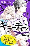いじわるキラーチューン プチデザ(8) (デザートコミックス)