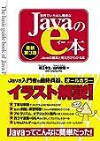 世界でいちばん簡単なJavaのe本 [最新第3版] Javaの基本と考え方がわかる本