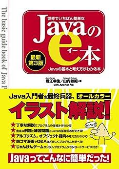 [堀江幸生, 山内敏昭]の世界でいちばん簡単なJavaのe本 [最新第3版] Javaの基本と考え方がわかる本