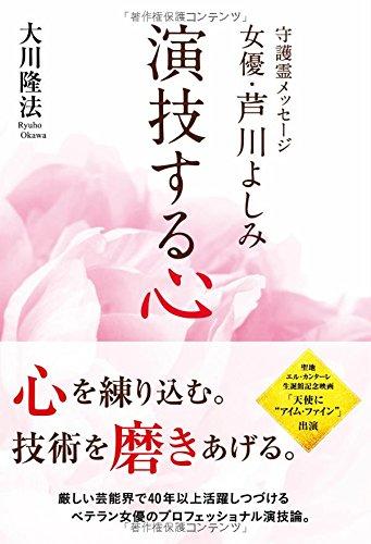 守護霊メッセージ 女優・芦川よしみ 演技する心 (OR books)