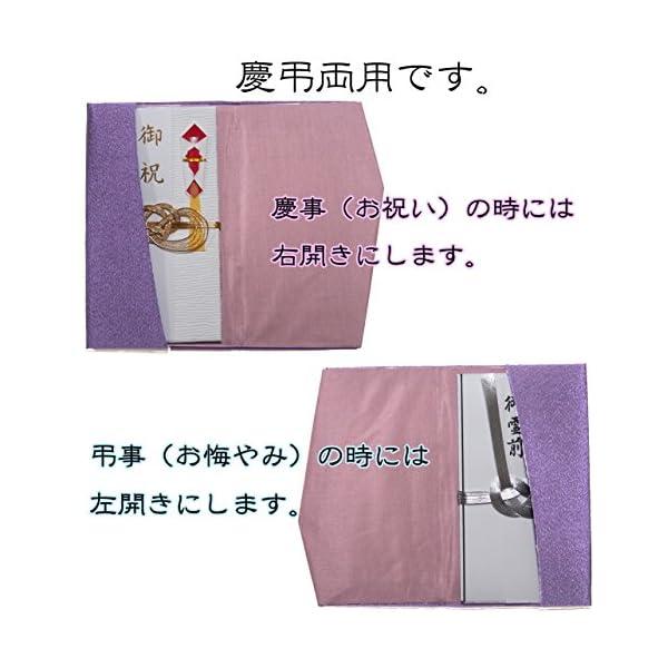 日本製 高級 二重 ちりめん 金封 ふくさ 浅...の紹介画像3