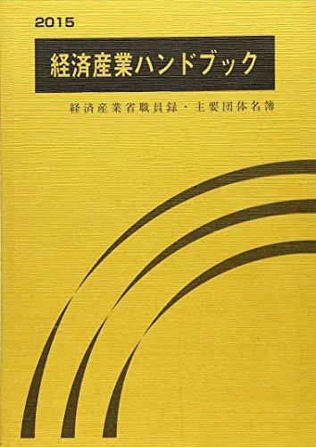 経済産業ハンドブック―経済産業省職員録・主要団体名簿〈2015〉