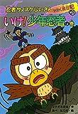 忍者サノスケじいさんわくわく旅日記〈25〉いけ!少年忍者の巻