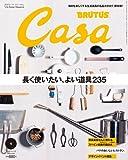 Casa BRUTUS (カーサ・ブルータス) 2012年 01月号 [雑誌]