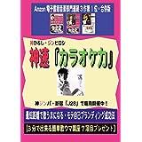 神速ージンソクー『カラケケ力』: 最短距離で歌うまになる・モテ自己ブランディング成功法 おチャレンジャー・シリーズ