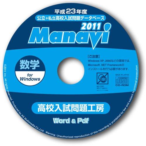 Manavi 高校入試問題工房 2011年版 数学
