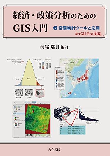 経済・政策分析のためのGIS入門 2:空間統計ツールと応用: ArcGIS Pro対応