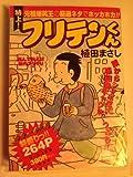 特上!フリテンくん (バンブー・コミックス)