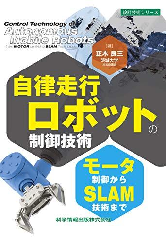 [画像:自律走行ロボットの制御技術 -モータ制御からSLAM技術まで- (設計技術シリーズ)]
