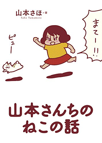 山本さんちのねこの話 (コミックス単行本)の詳細を見る