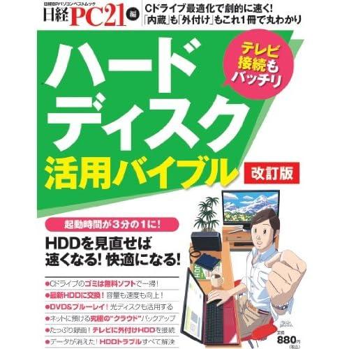 ハードディスク活用バイブル 改訂版 (日経BPパソコンベストムック)