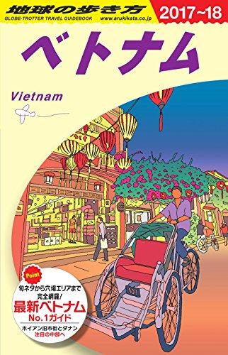D21 地球の歩き方 ベトナム 2017~2018