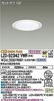 DAIKO LEDダウンライト (LED内蔵) 電源別売 カットオフ19° 電球色 3000K 埋込穴Φ150 LZD92342YWF ※受注生産品