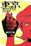 東京カイシャイン / タイム涼介 のシリーズ情報を見る