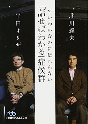 ていねいなのに伝わらない「話せばわかる」症候群 (日経ビジネス人文庫)