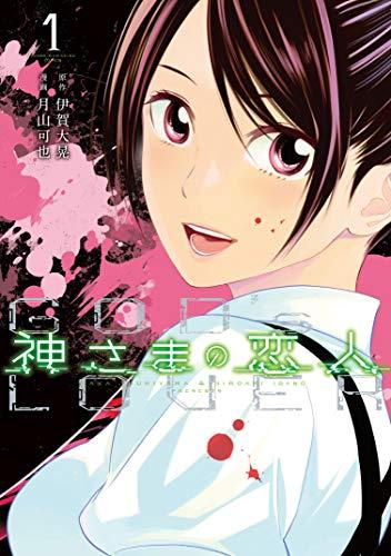 神さまの恋人(1) (ヤングマガジンコミックス)