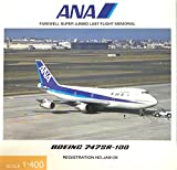 全日空商事 1/400 ボーイング747SR-100 JA8159 [NH40001]