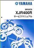 ヤマハ XJR400R/XJR400(4HM/4HME-4HML) サービスマニュアル/整備書/基本版 QQS-CLT-001-4HM