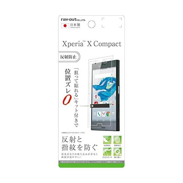 レイ・アウト Xperia X Compact ...の商品画像